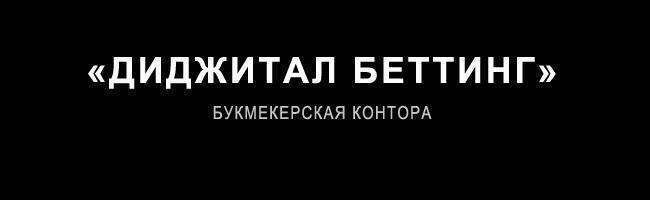 БК Digital Betting