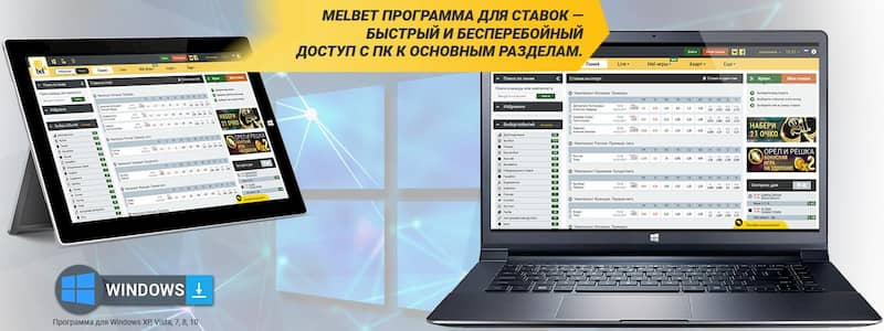 для компьютеров на windows