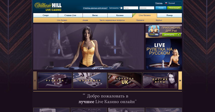 william hill на русском