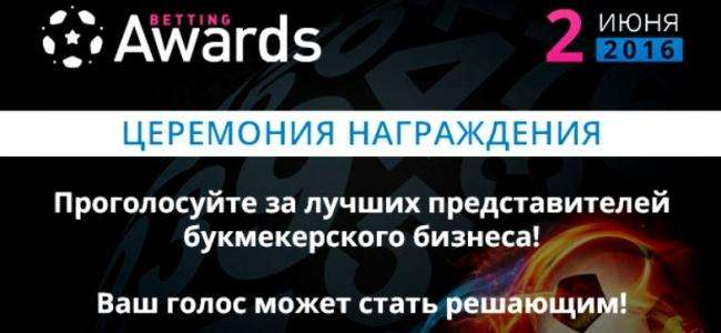 Betting Awards 2016 – захватывающая церемония награждения лучших букмекеров